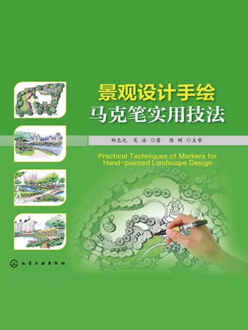 景观设计手绘马克笔实用技法