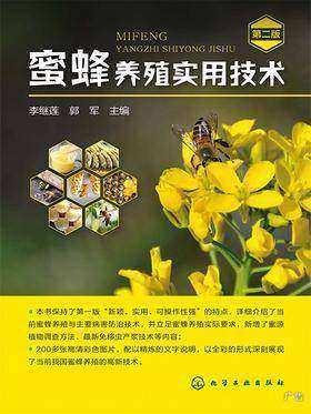 蜜蜂养殖实用技术(第二版)