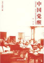 中国觉醒(试读本)