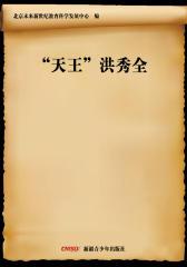 """""""天王""""洪秀全"""