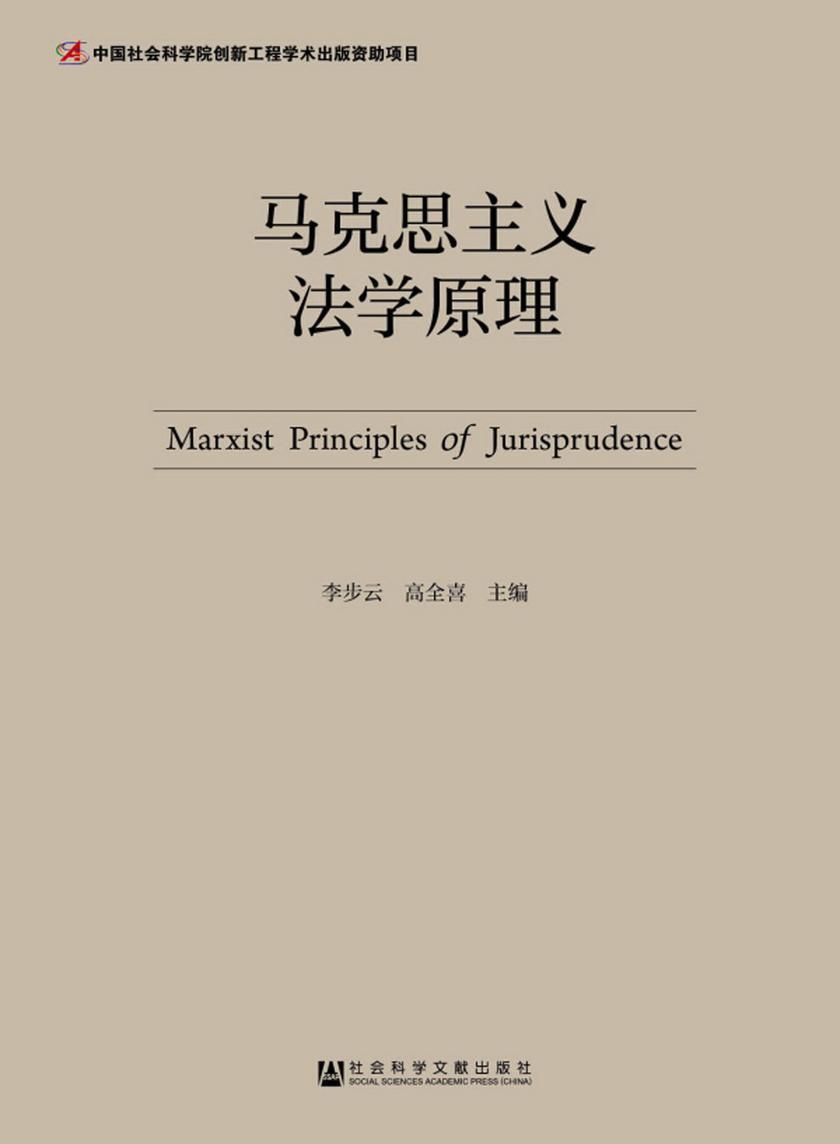 马克思主义法学原理