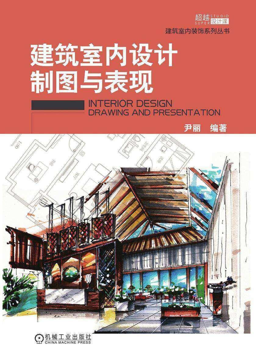 建筑室内设计制图与表现