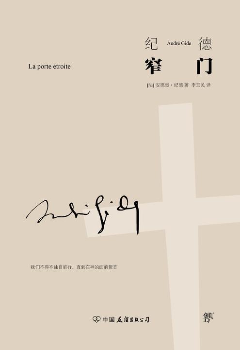 (2016再版精装)轻经典:窄门