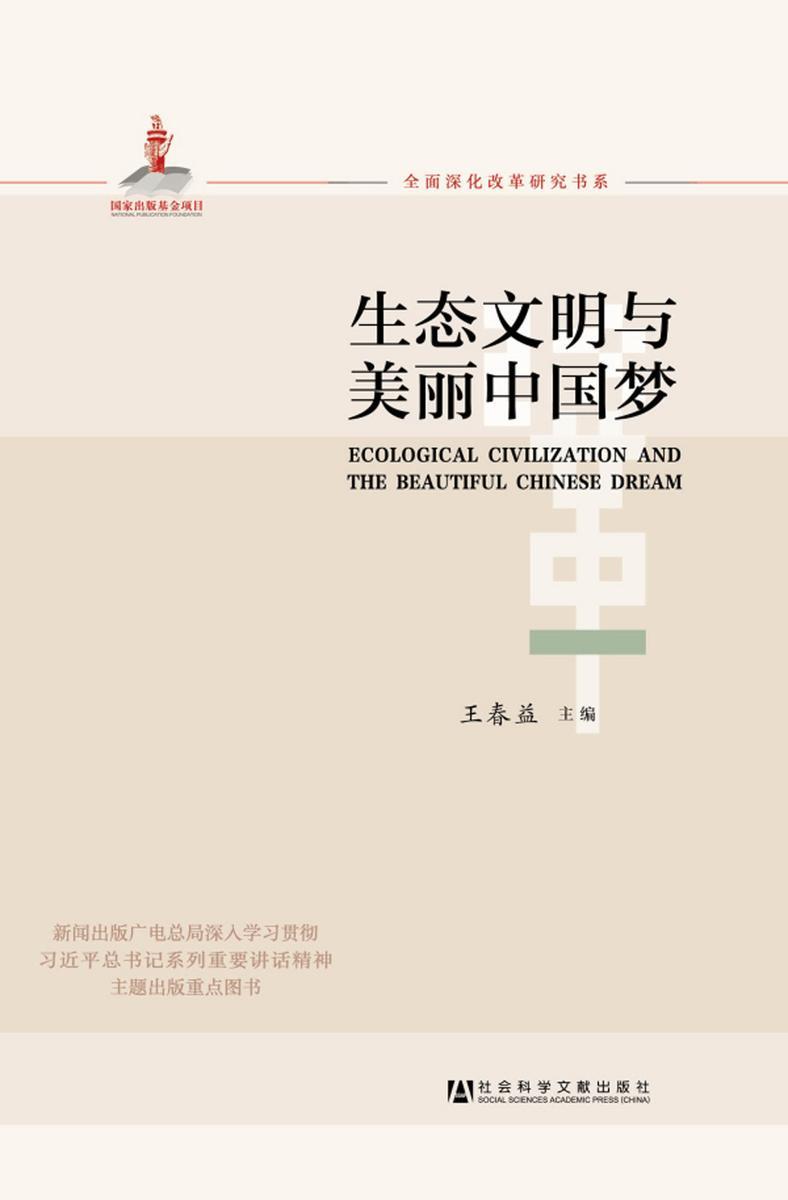 生态文明与美丽中国梦(全面深化改革研究书系)