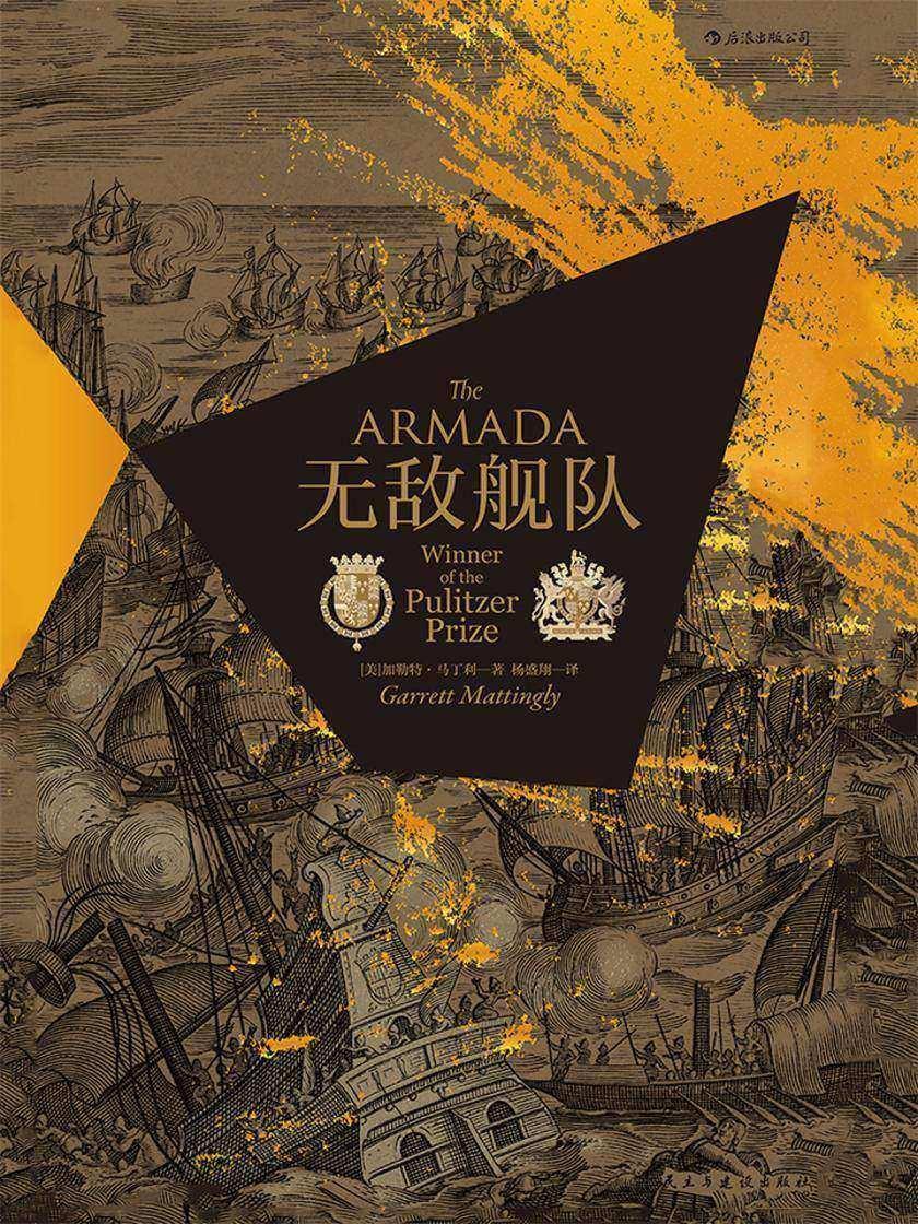 无敌舰队(普利策奖获奖历史著作、一流史学及文学作品,非虚构历史写作典范。汗青堂系列)。