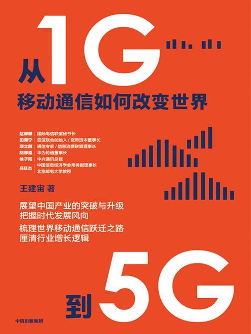 从1G到5G:移动通信如何改变世界