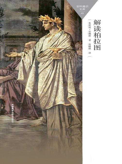 解读柏拉图