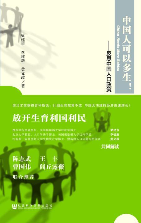 中国人可以多生!:反思中国人口政策