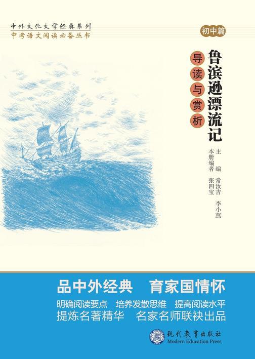 中外文化文学经典系列——《鲁滨逊漂流记》导读与赏析