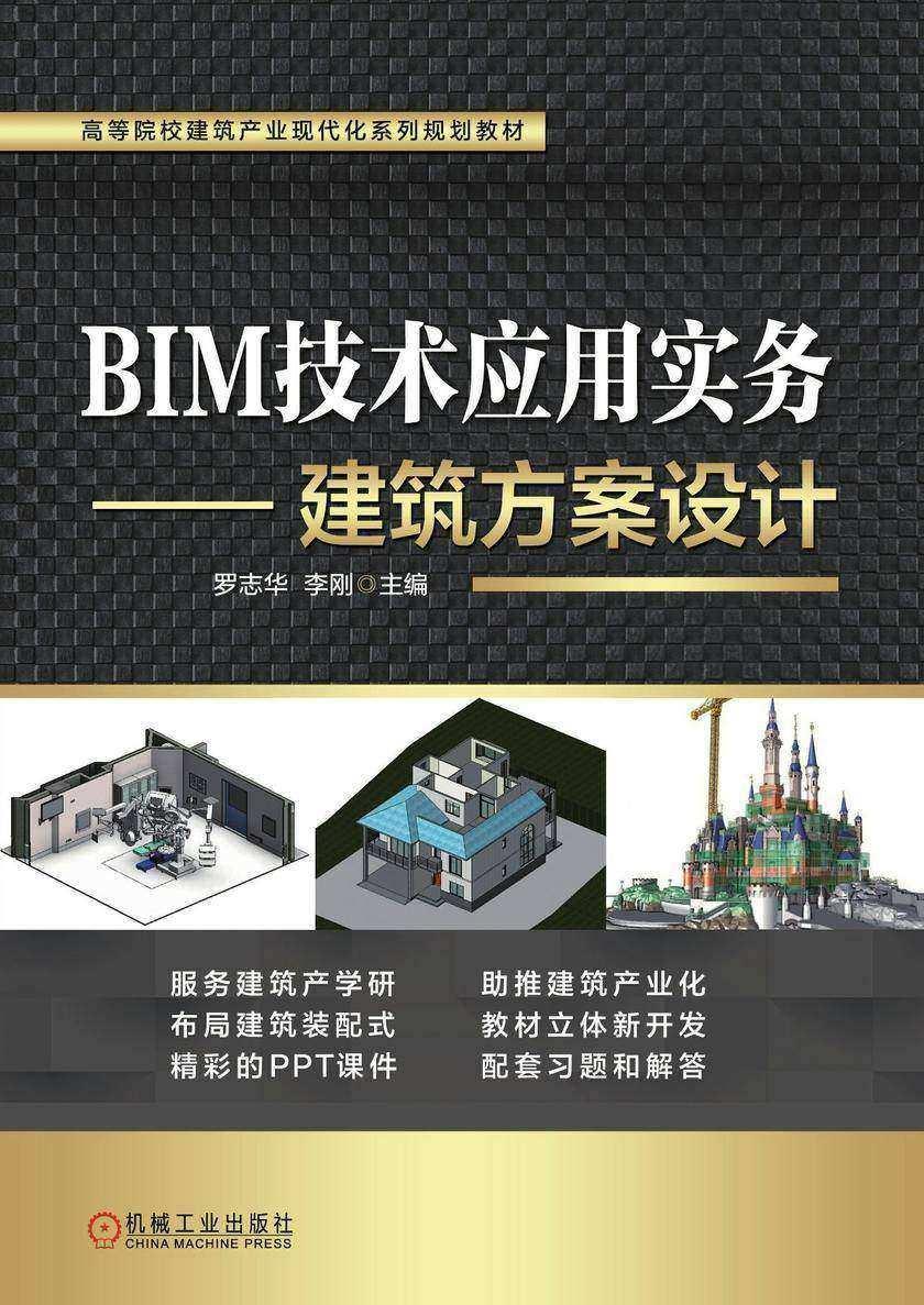 BIM技术应用实务——建筑方案设计