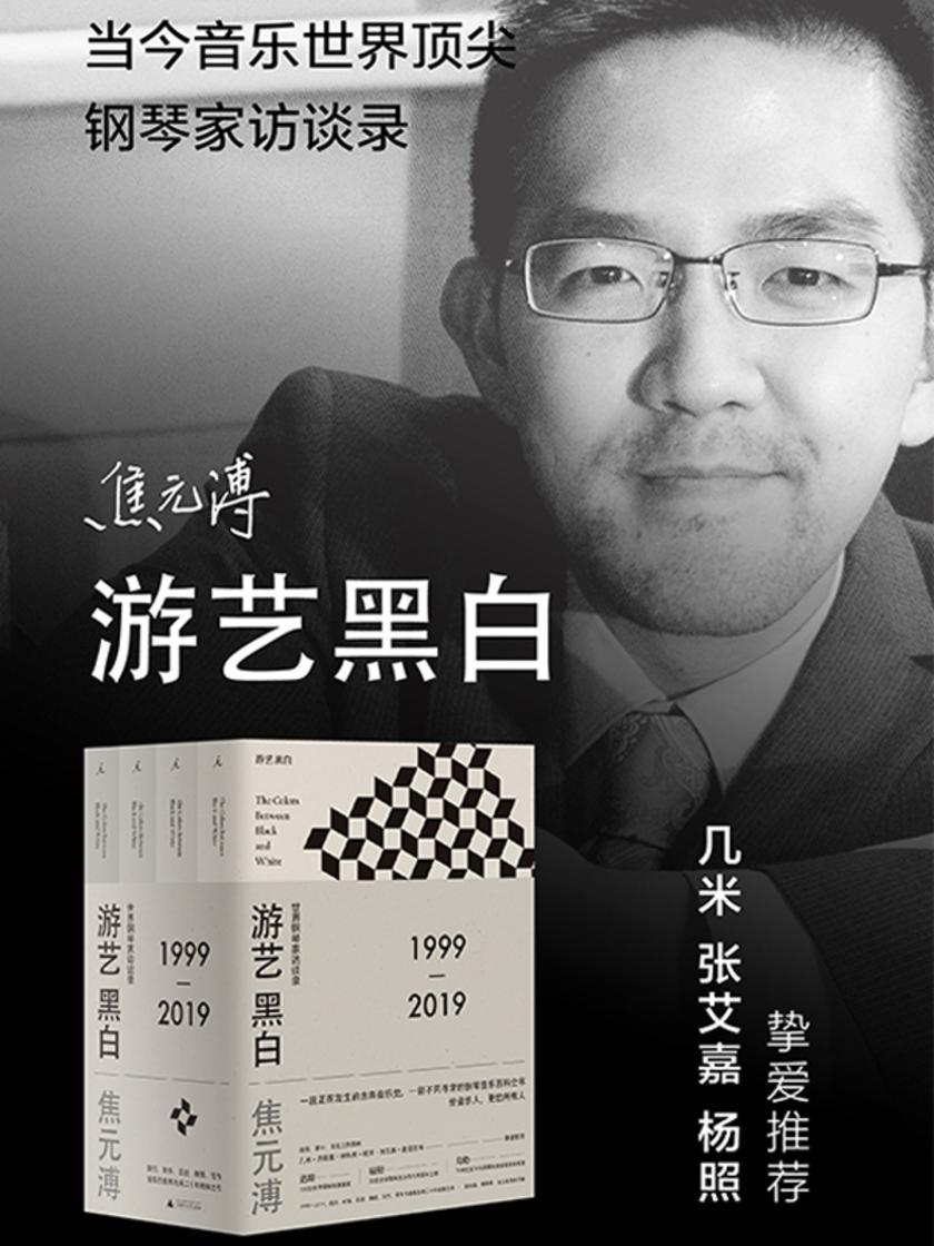 游艺黑白(全4册)