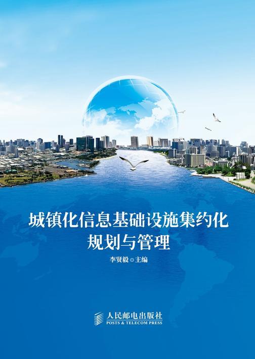 城镇化信息基础设施集约化规划与管理