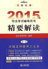 2015年司法考试辅导用书精要解读(第二卷)万国名师