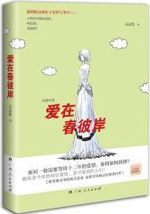 《爱在春彼岸》(面对一份需要等待十二年的爱情,你将如何抉择?献给至今依然相信爱情、坚守爱情的人们!)(试读本)