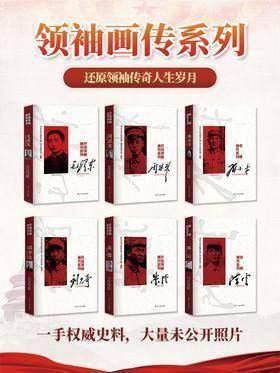 开国领袖画传系列(套装共6册)