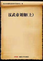 汉武帝刘彻(上)