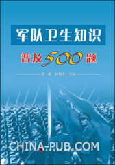 军队卫生知识普及500题