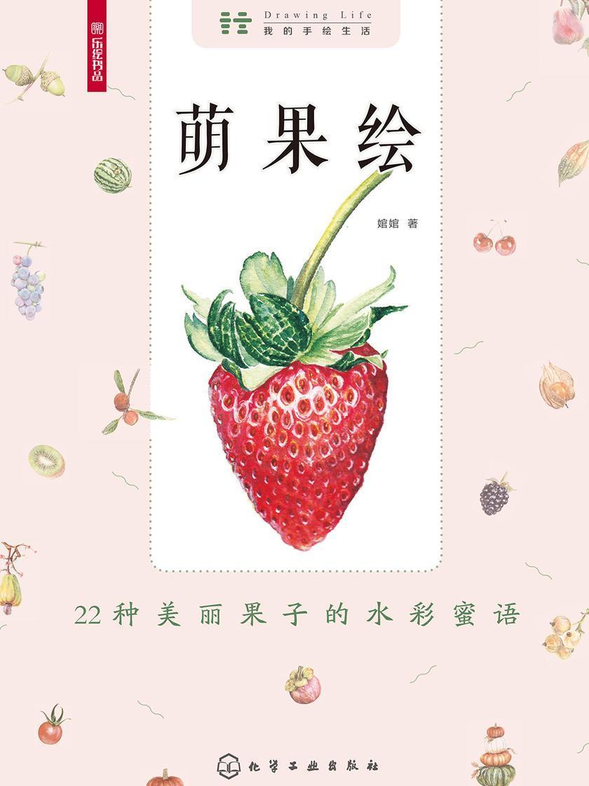 萌果绘22种美丽果子的水彩蜜语