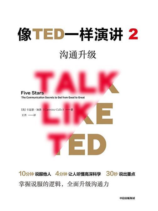 像TED一样演讲2:沟通升级