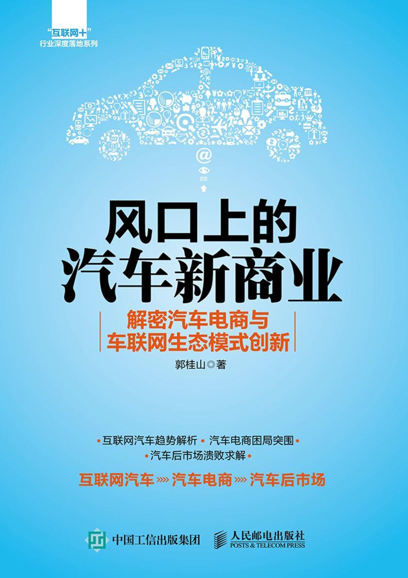 风口上的汽车新商业 解密汽车电商与车联网生态模式创新