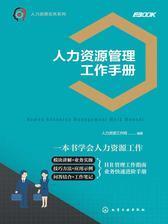 人力资源管理工作手册