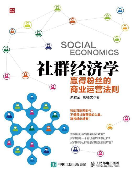 社群经济学 赢得粉丝的商业运营法则