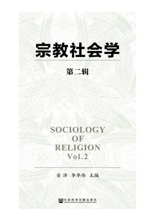 宗教社会学(第2辑)