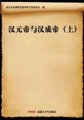 汉元帝与汉成帝(上)