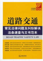 道路交通常见法律问题及纠纷解决法条速查与文书范本