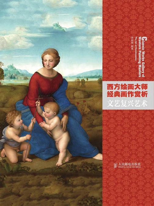 西方绘画大师经典画作赏析——文艺复兴艺术