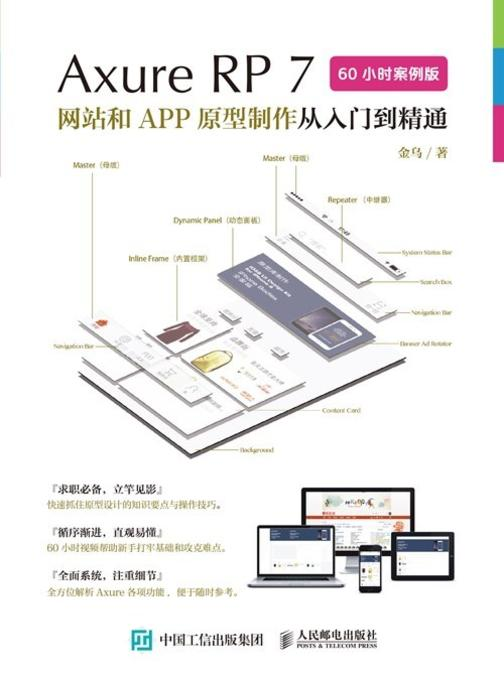 Axure RP7网站和APP原型制作从入门到精通(60小时案例版)