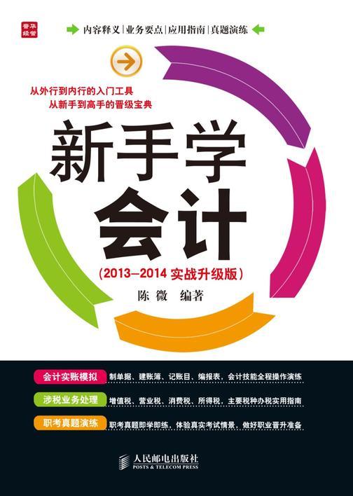 新手学会计(2013-2014实战升级版)