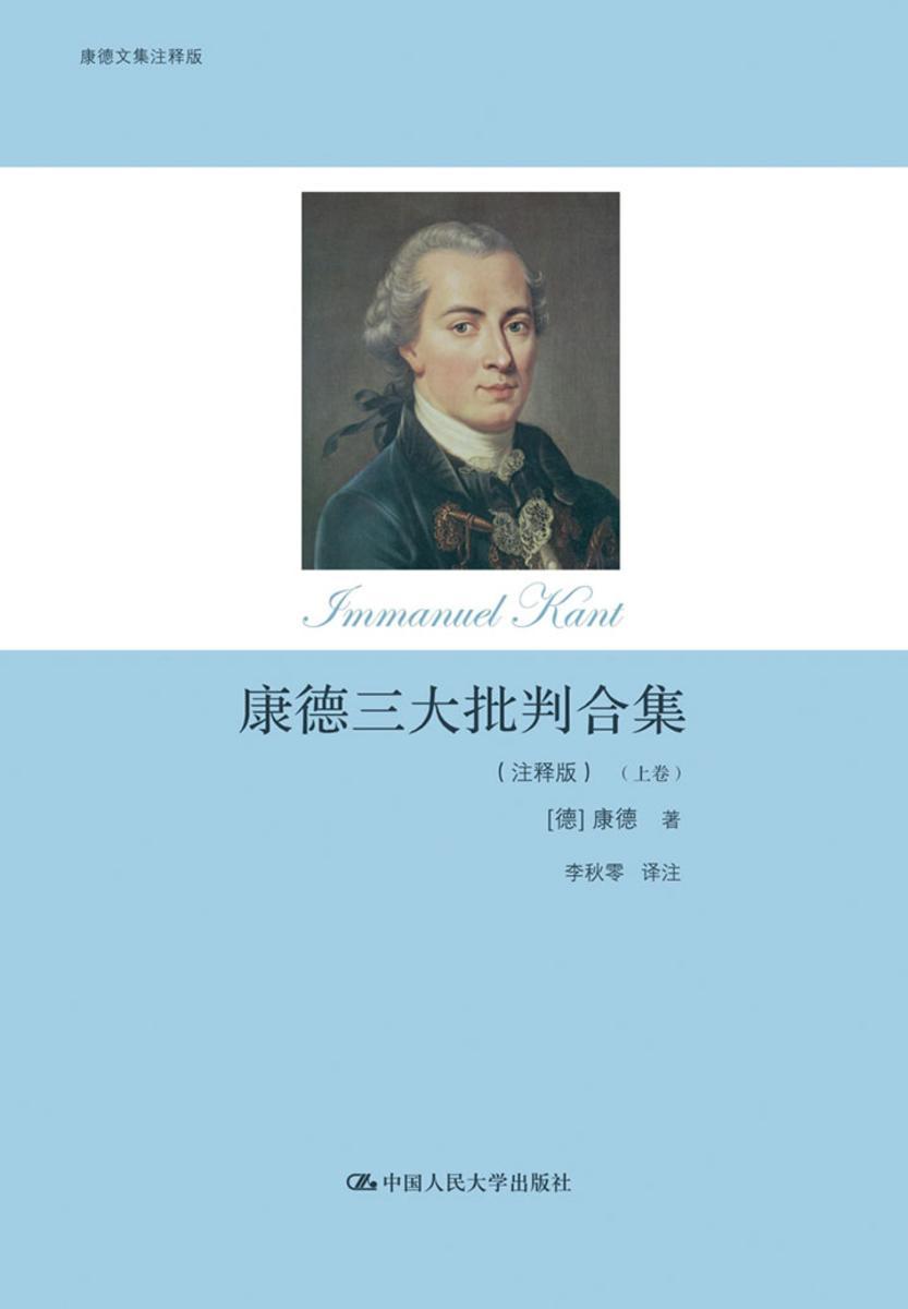 康德三大批判合集(注释版)(康德文集注释版)