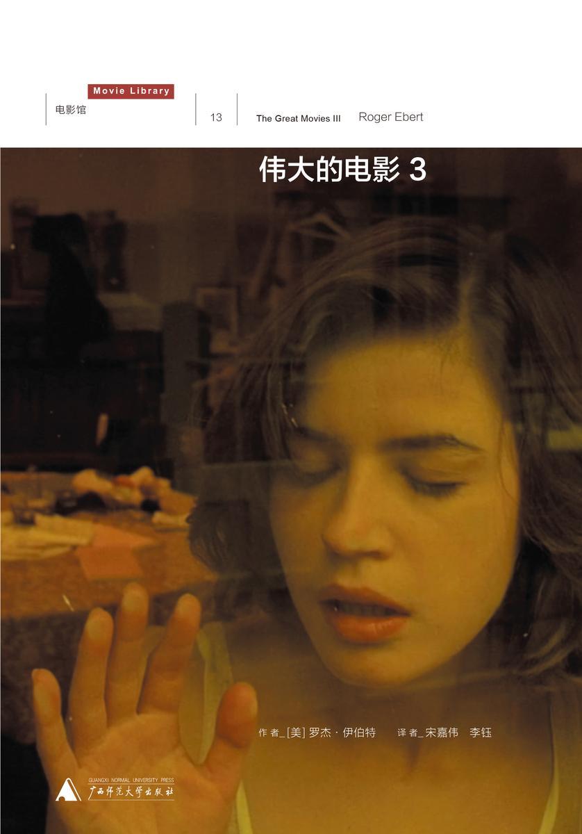 伟大的电影