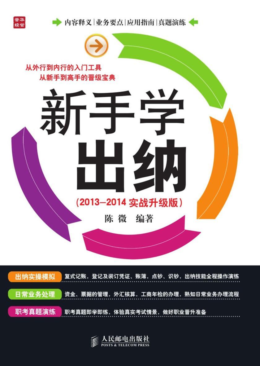 新手学出纳(2013-2014实战升级版)