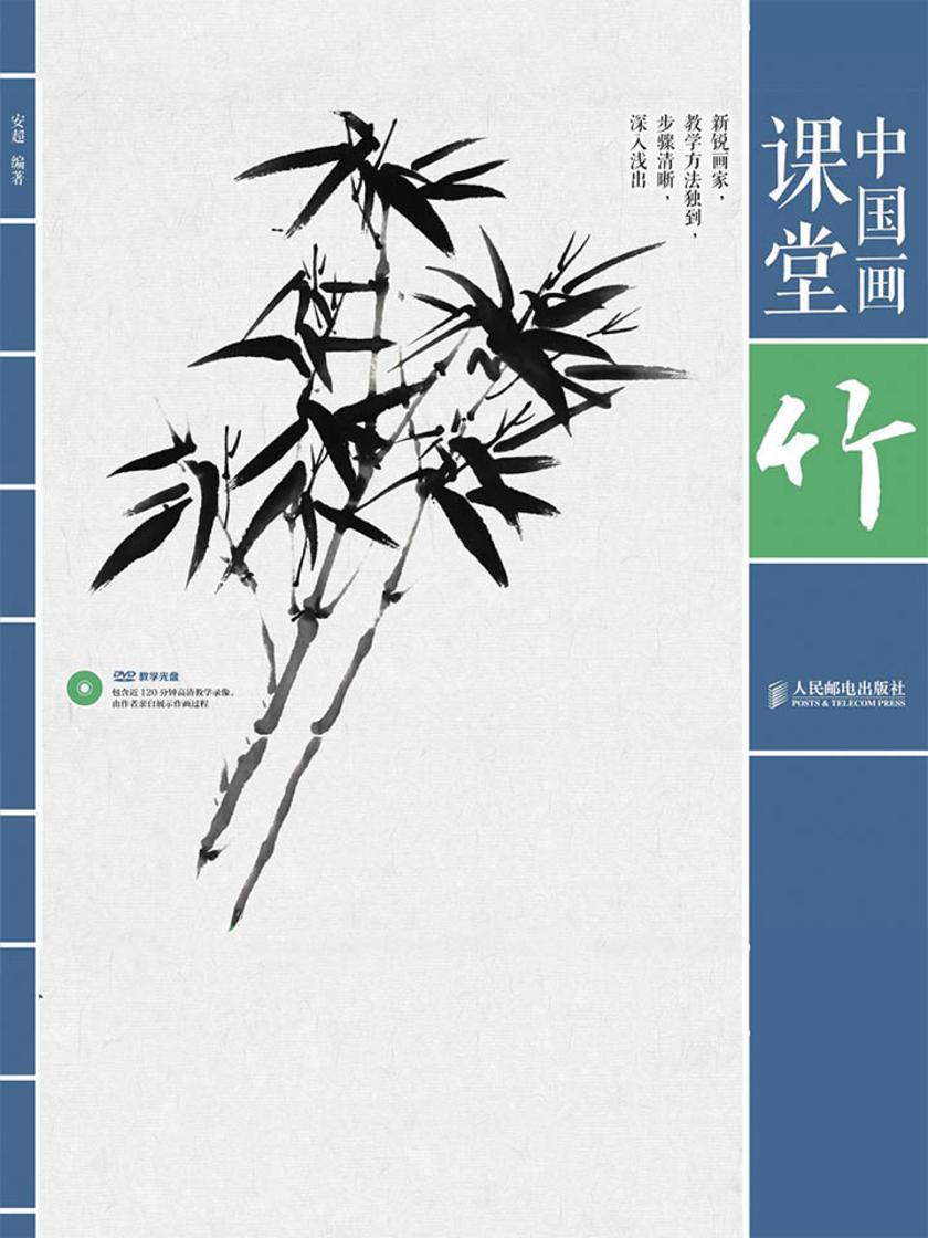 中国画课堂:竹