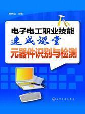 电子电工职业技能速成课堂元器件识别与检测