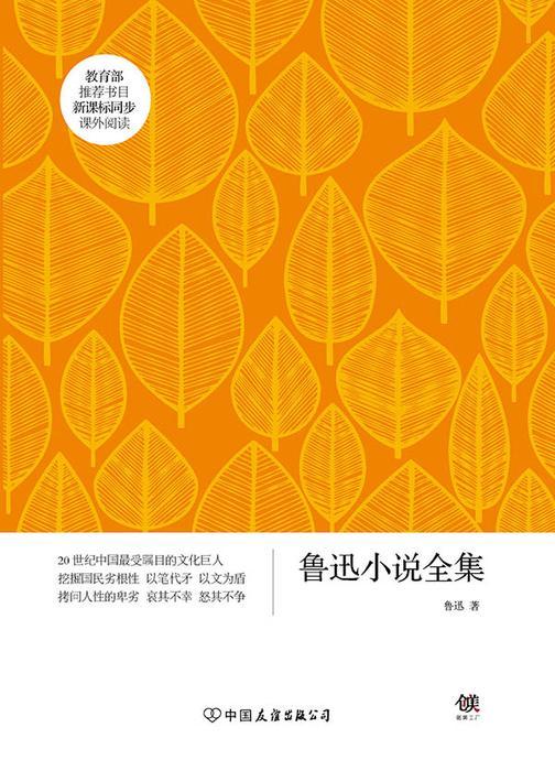 新课标:鲁迅小说全集