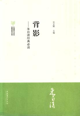 背影--朱自清·中国现代文学馆馆藏初版本经典必读