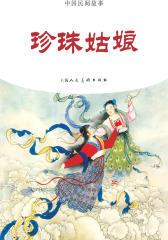 中国民间故事连环画·珍珠姑娘