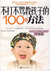 不打不骂教孩子的100种方法(试读本)