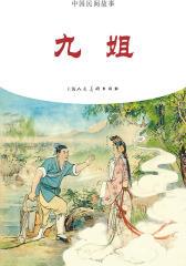 中国民间故事连环画·九姐