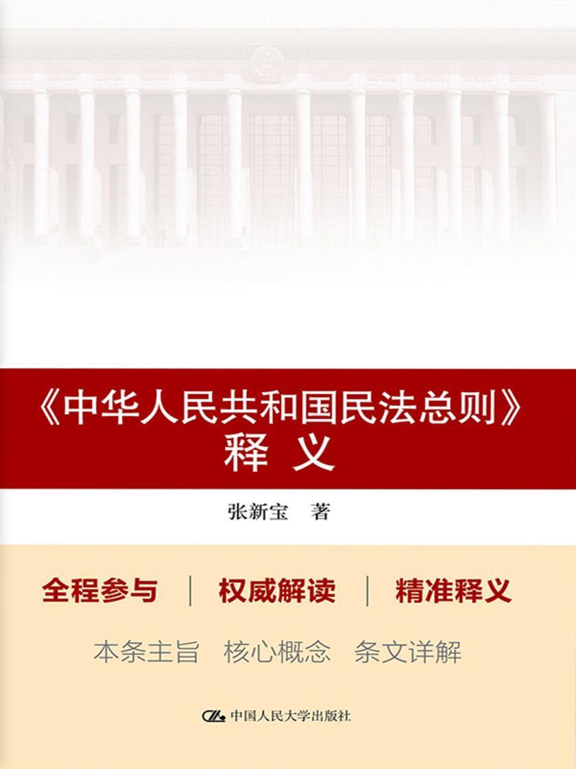 《中华人民共和国民法总则》释义