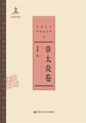 章太炎卷(中国近代思想家文库)