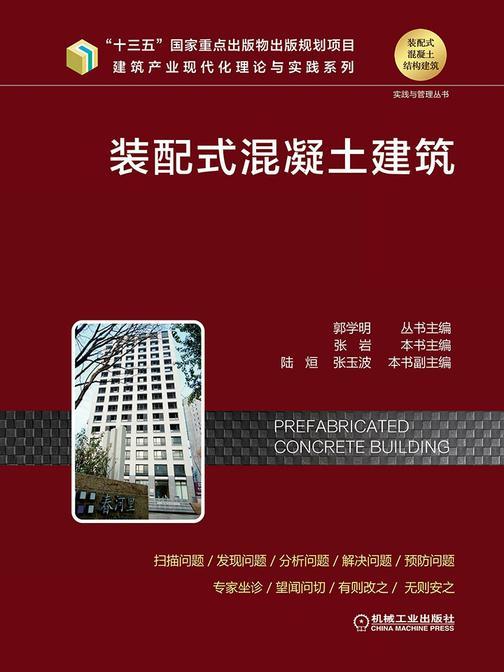 装配式混凝土建筑——甲方管理问题分析与对策