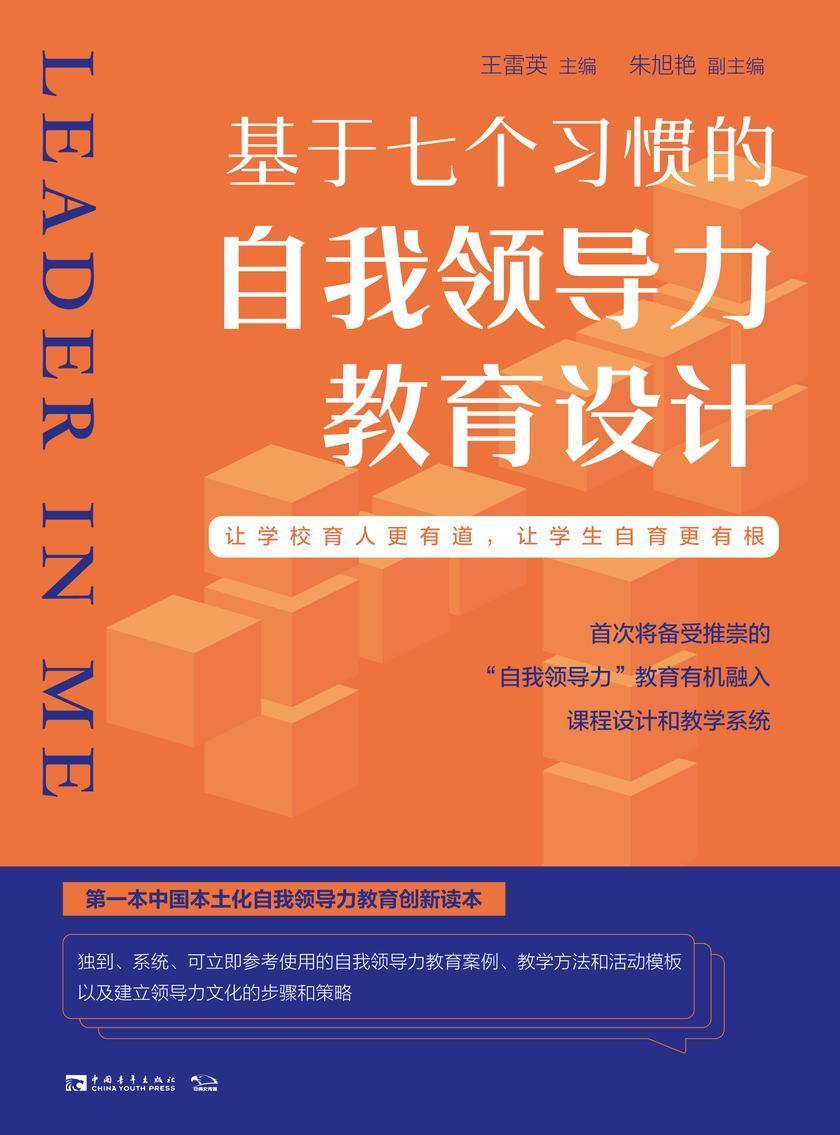 """基于七个习惯的自我领导力教育设计:让学校育人更有道,让学生自育更有根(第一本中国本土化自我领导力教育创新读本,首次将备受推崇的""""七个习惯""""教育有机融入课程设计和教学系统)"""