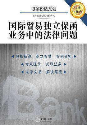 国际贸易独立保函业务中的法律问题