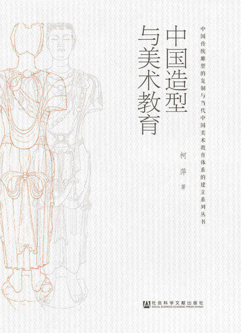 中国造型与美术教育