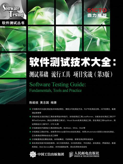 软件测试技术大全:测试基础 流行工具 项目实战(第3版)