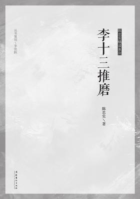 李十三推磨(陈忠实精读系列)
